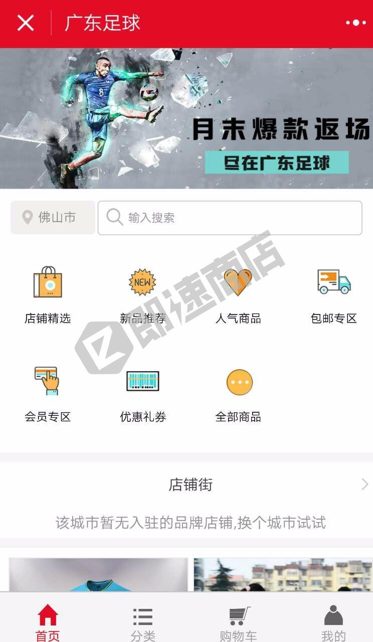 广东足球小程序首页截图