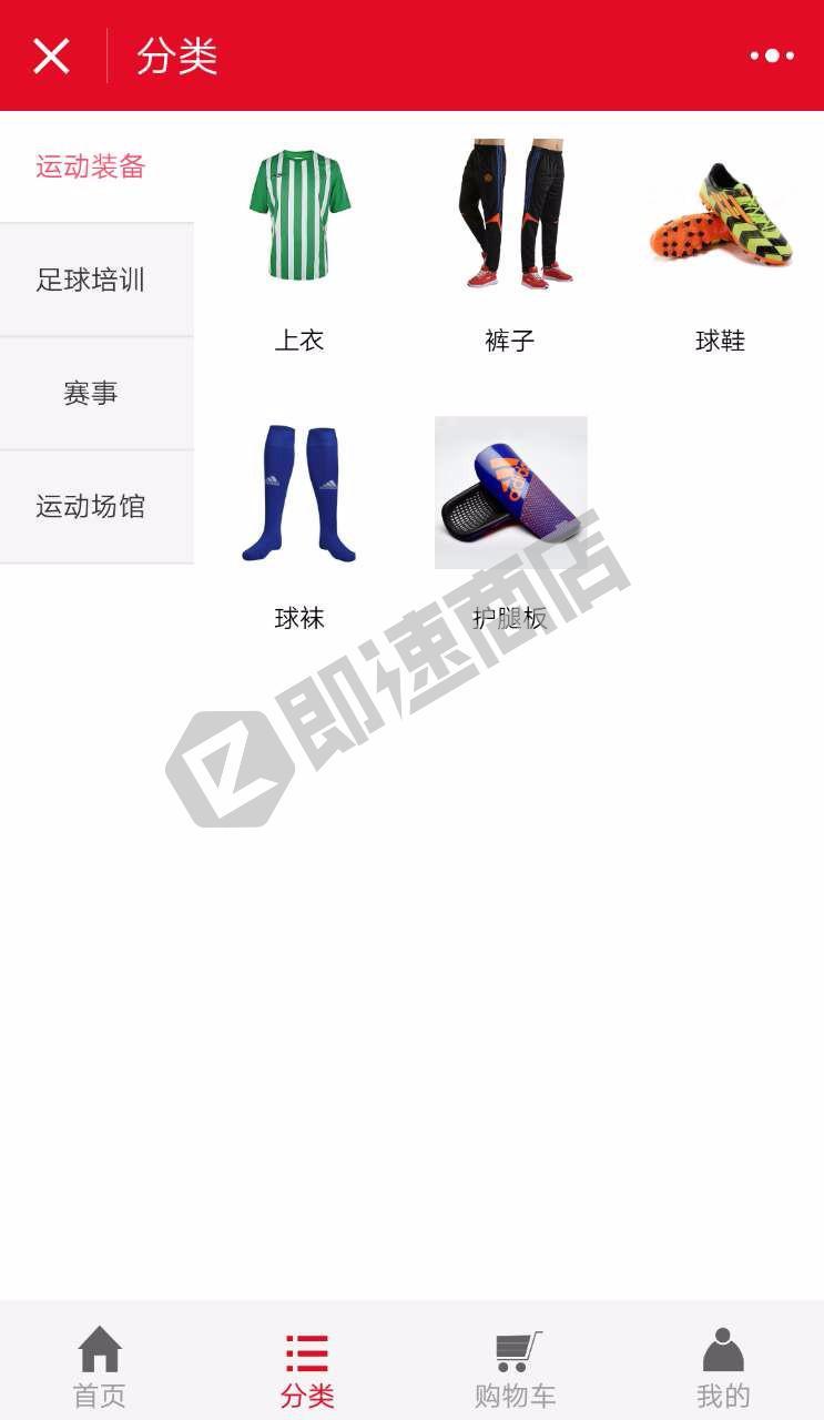 广东足球小程序详情页截图