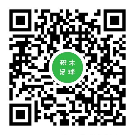 积木足球-微信小程序二维码