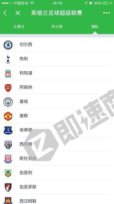 积木足球小程序列表页截图