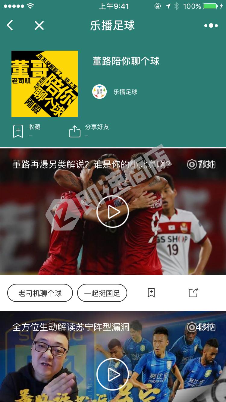 乐播足球小程序详情页截图