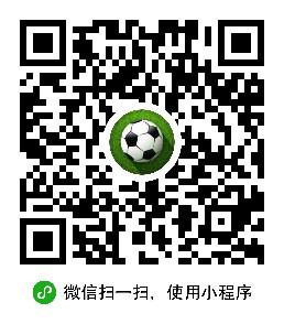 全足球-小程序二维码