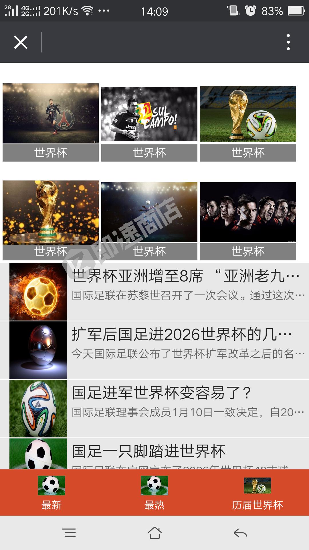 世界杯足球时事小程序首页截图