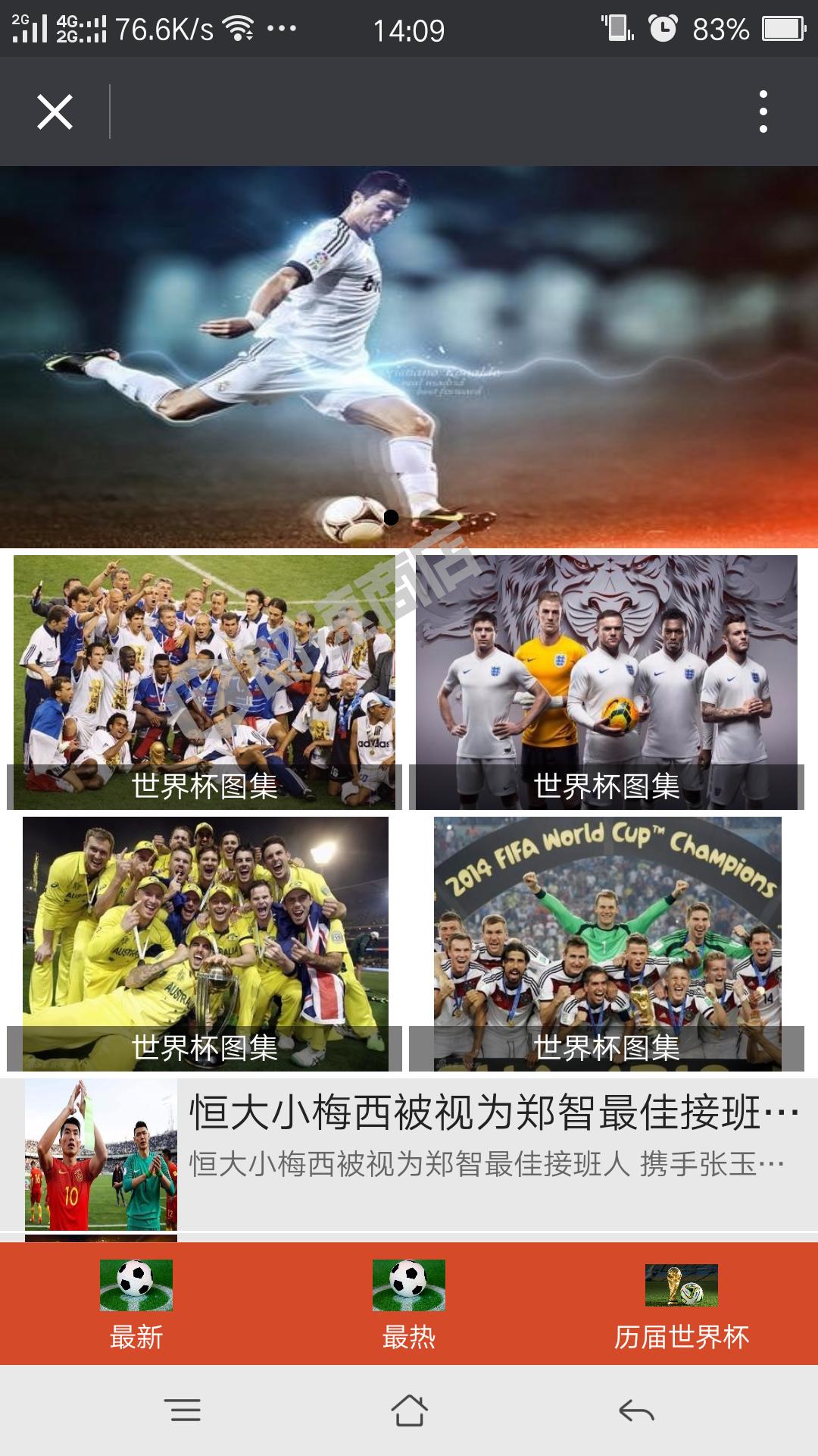 世界杯足球时事小程序列表页截图