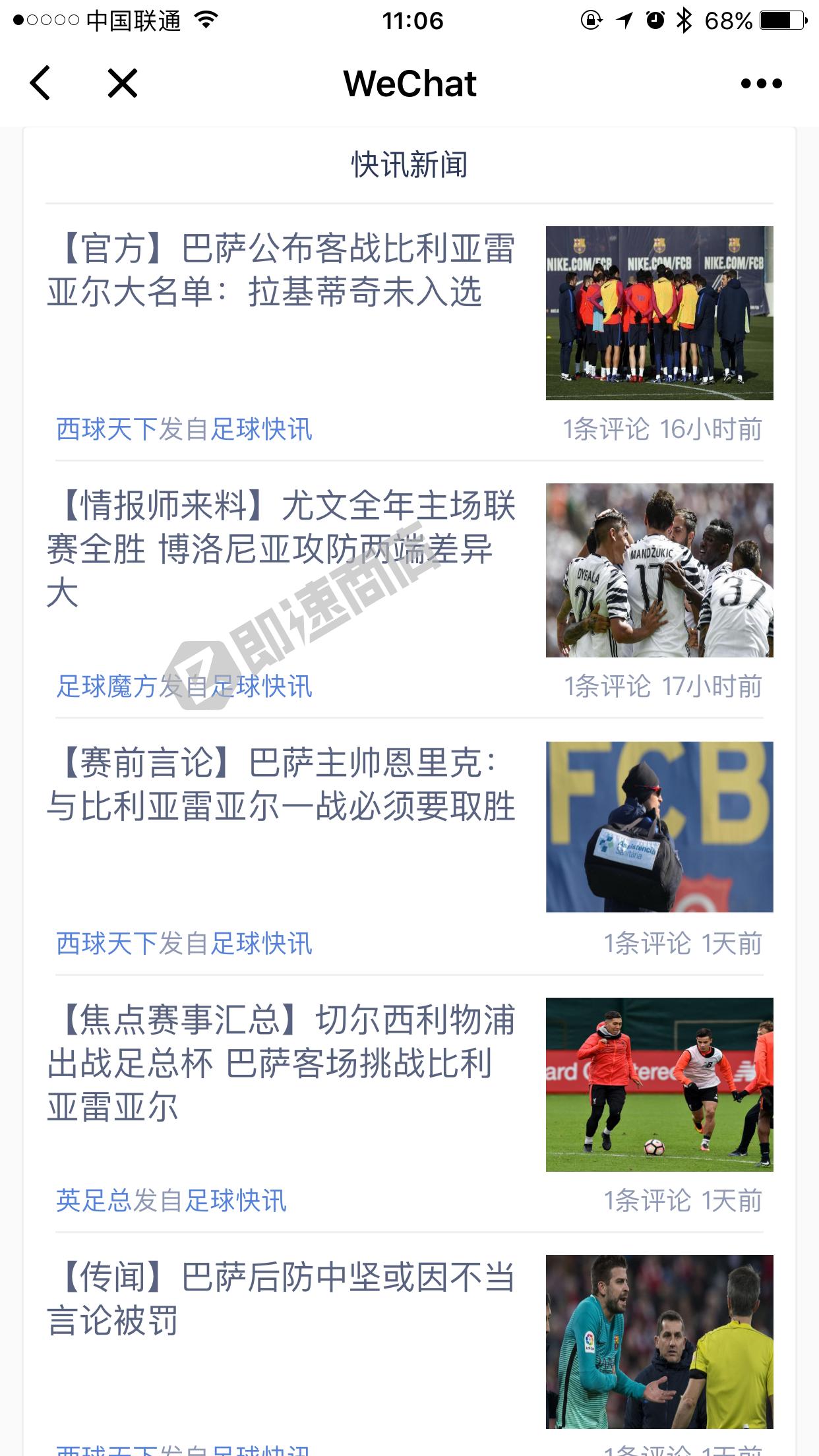足球魔方社区小程序详情页截图