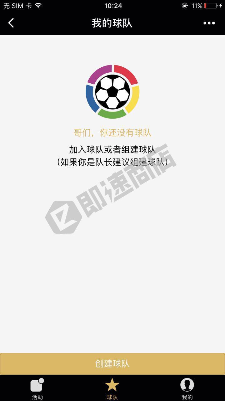 足球朋友小程序详情页截图