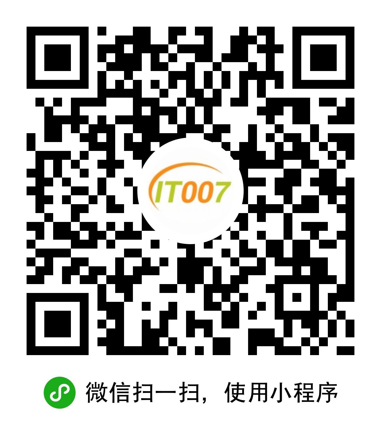 IT007论坛-微信小程序二维码