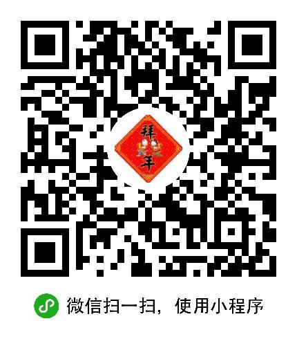 拜年语-微信小程序二维码