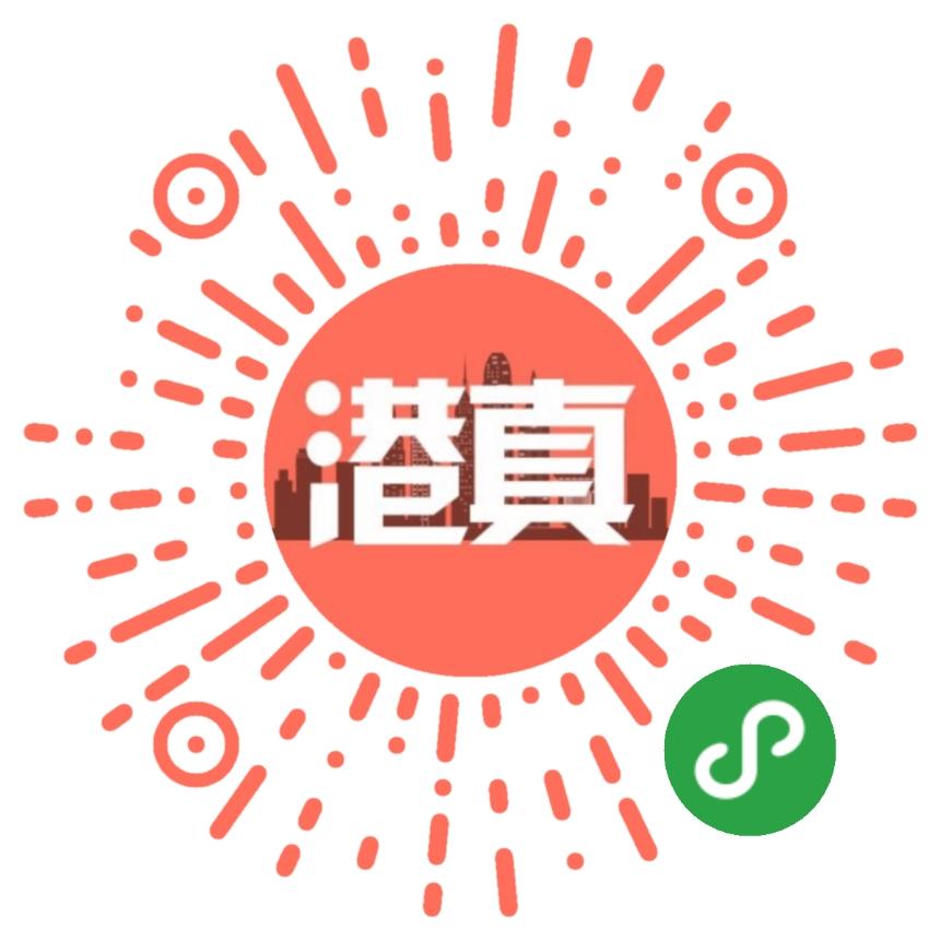 港真故事-微信小程序二维码