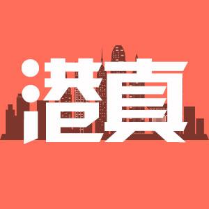 港真故事-微信小程序