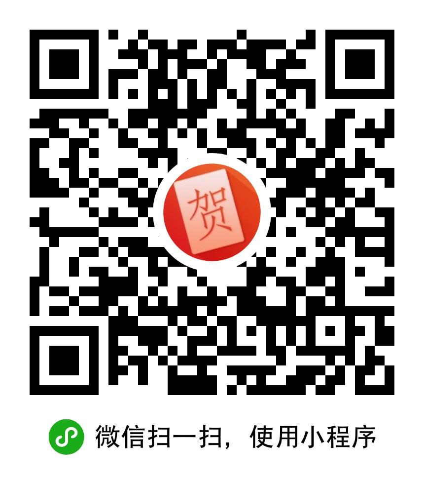 贺卡定制-微信小程序二维码