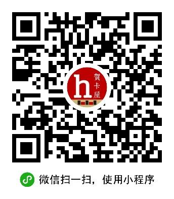 贺卡屋-微信小程序二维码