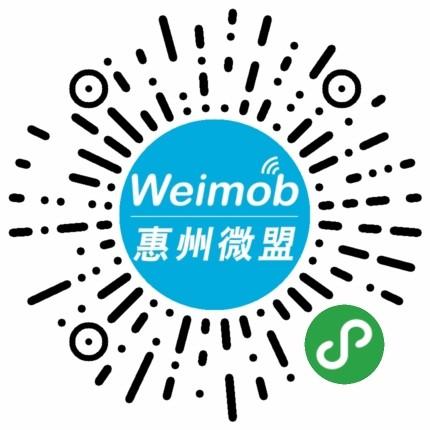 惠州微盟Weimob-微信小程序二维码