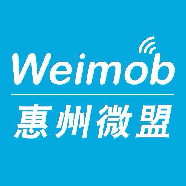 惠州微盟Weimob-微信小程序