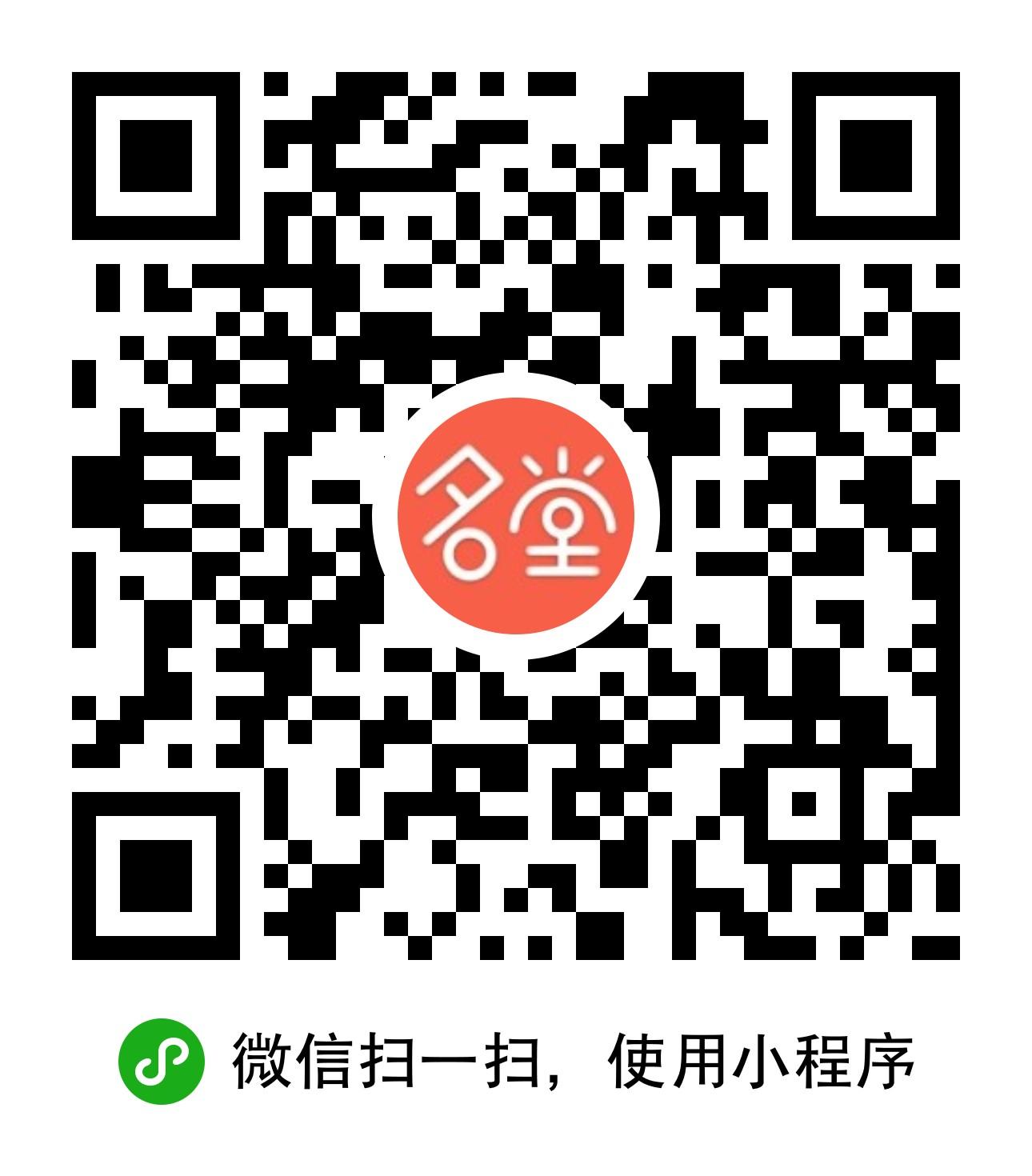 名堂-微信小程序二维码