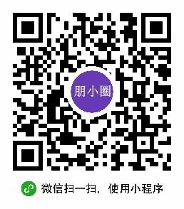 朋小圈校友录-微信小程序二维码