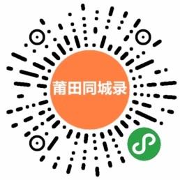 莆田同城录-微信小程序二维码