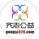 齐志公益活动-微信小程序