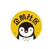 企鹅社区小助手-微信小程序