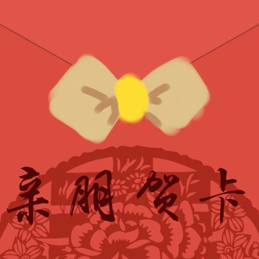 亲朋贺卡-微信小程序