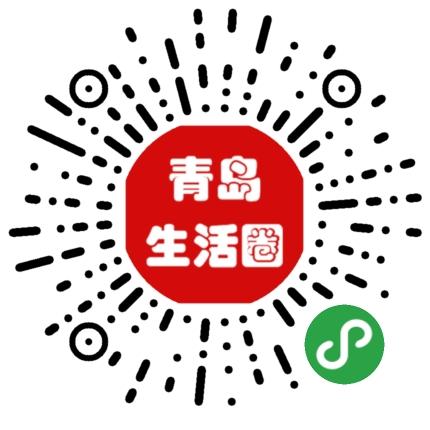 青岛生活圈-微信小程序二维码