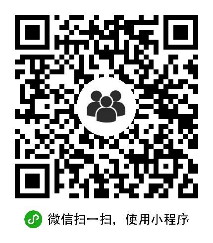 群聚会小助手-微信小程序二维码