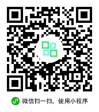 群码-微信小程序二维码