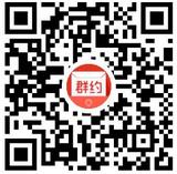 群约助手-微信小程序二维码