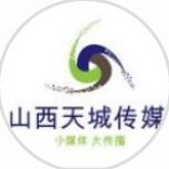 山西天城传媒-微信小程序