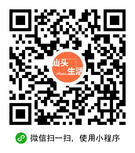 汕头生活+-微信小程序二维码