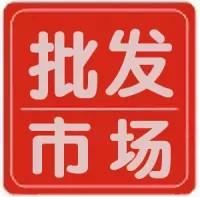 上海批发市场