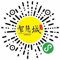 上海智慧城-微信小程序二维码