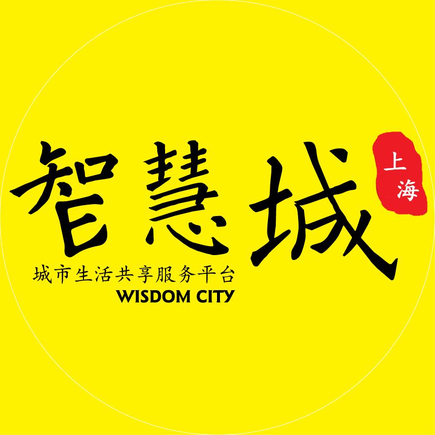 上海智慧城-微信小程序