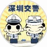 深圳交警星级服务