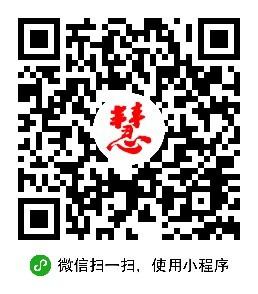 生慧计-微信小程序二维码