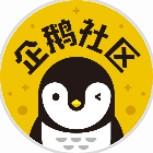 腾讯企鹅社区