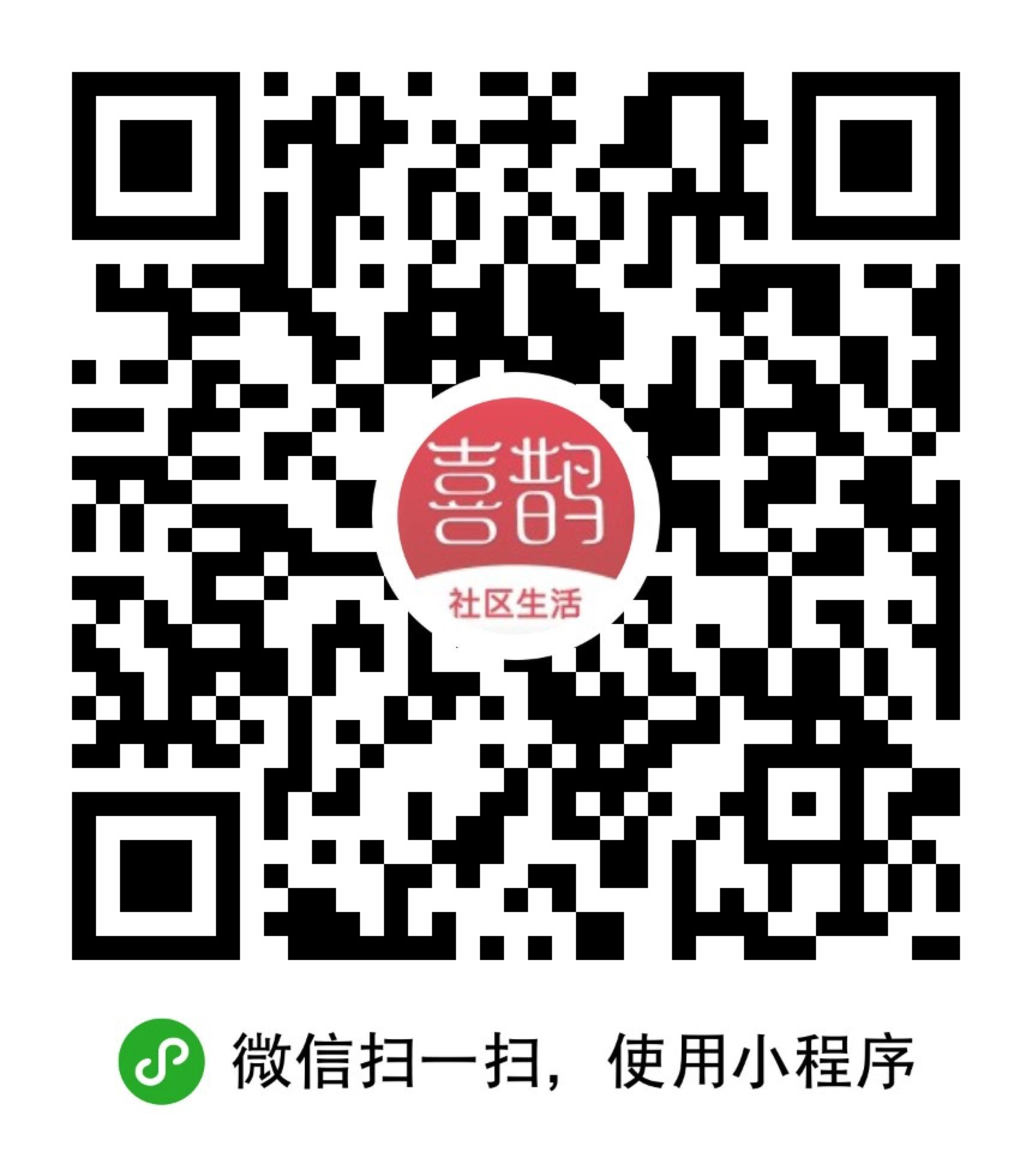 喜鹊社区app-微信小程序二维码