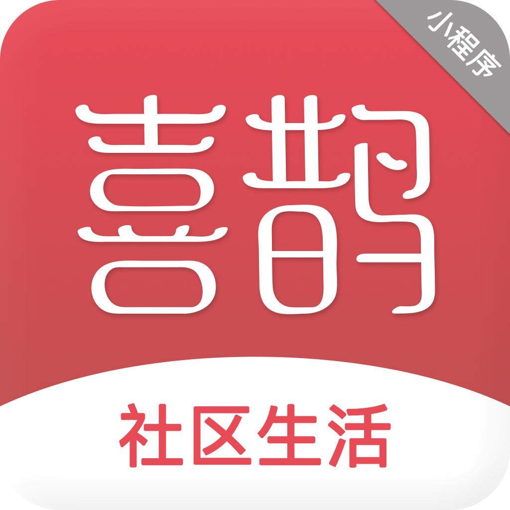 喜鹊社区app微信小程序