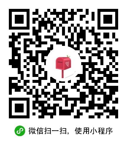 心邮-微信小程序二维码