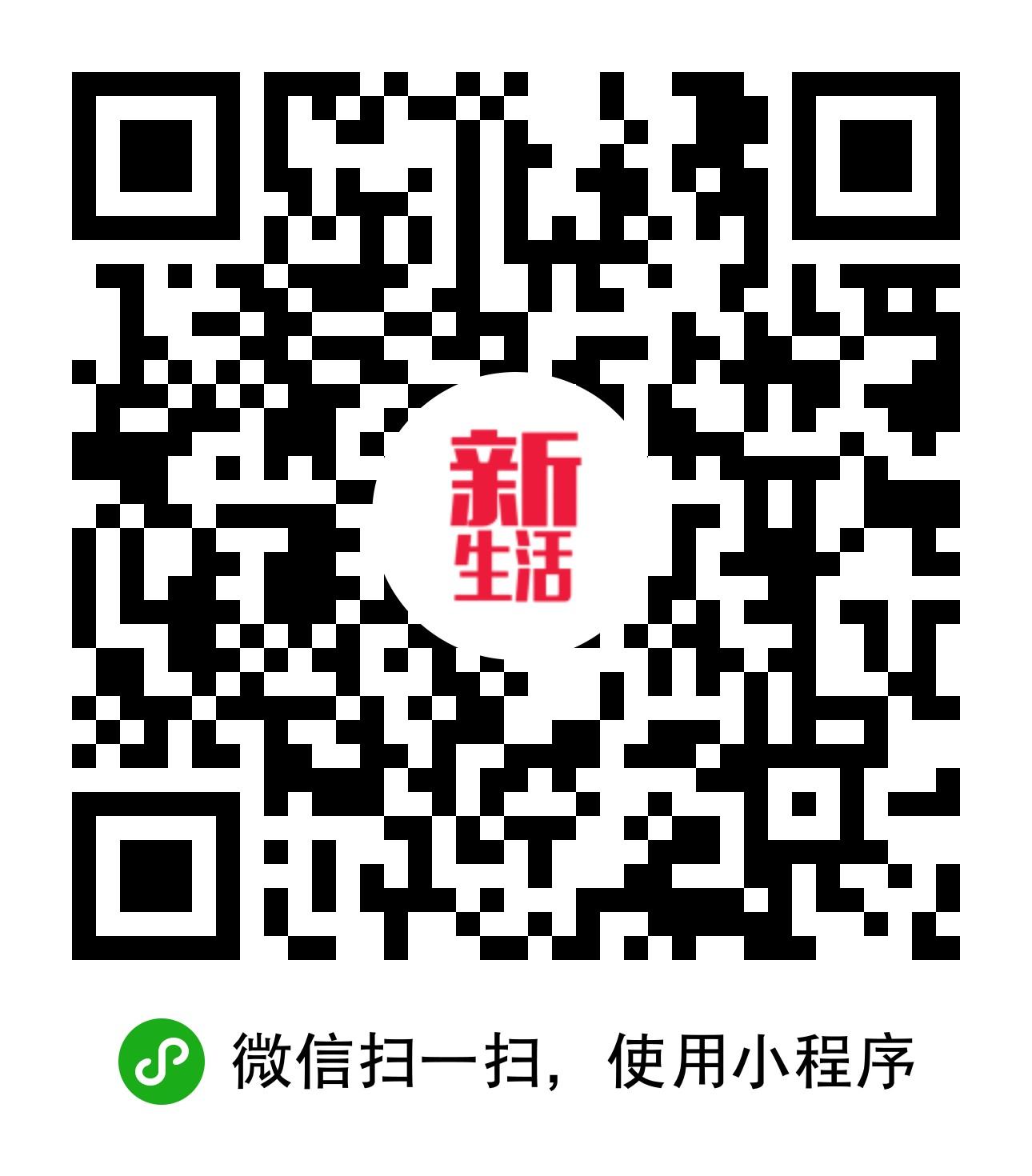 新加坡新生活-微信小程序二维码