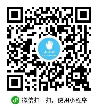 邑小助-微信小程序二维码