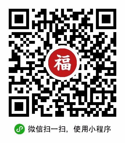 祝福语精选-微信小程序二维码
