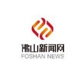 佛山新闻快报微信小程序
