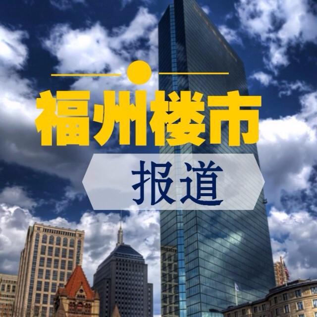 福州楼市报道微信小程序