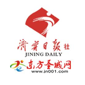 济宁日报微新闻微信小程序