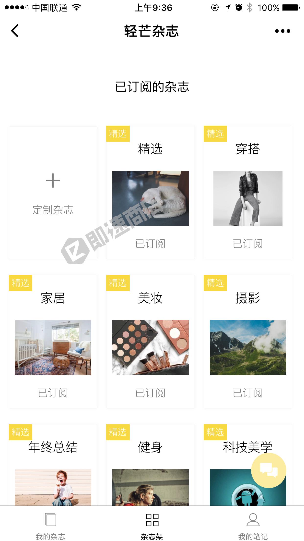 轻芒杂志小程序详情页截图2