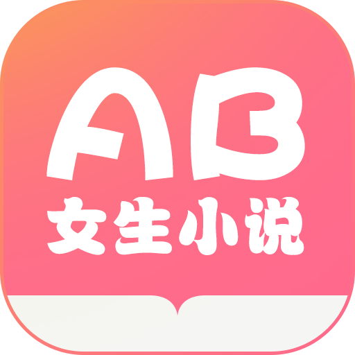 AB女生小说在线阅读-微信小程序