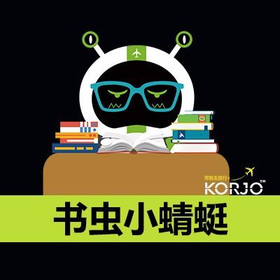 KORJO书虫小蜻蜓-微信小程序