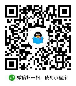 QQ阅读-微信小程序二维码