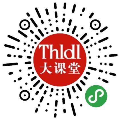 THLDL大课堂-微信小程序二维码
